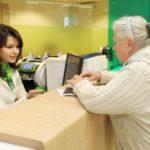 Как перевести деньги на карту Cбербанка через банк
