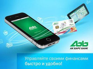 Как перевести деньги с АК БАРС банка на АК БАРС с телефона