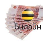 Перевод денег с Билайна на Мегафон: доступные способы