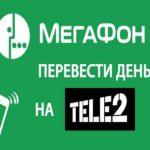 Порядок перевода денег с Мегафона на Теле2