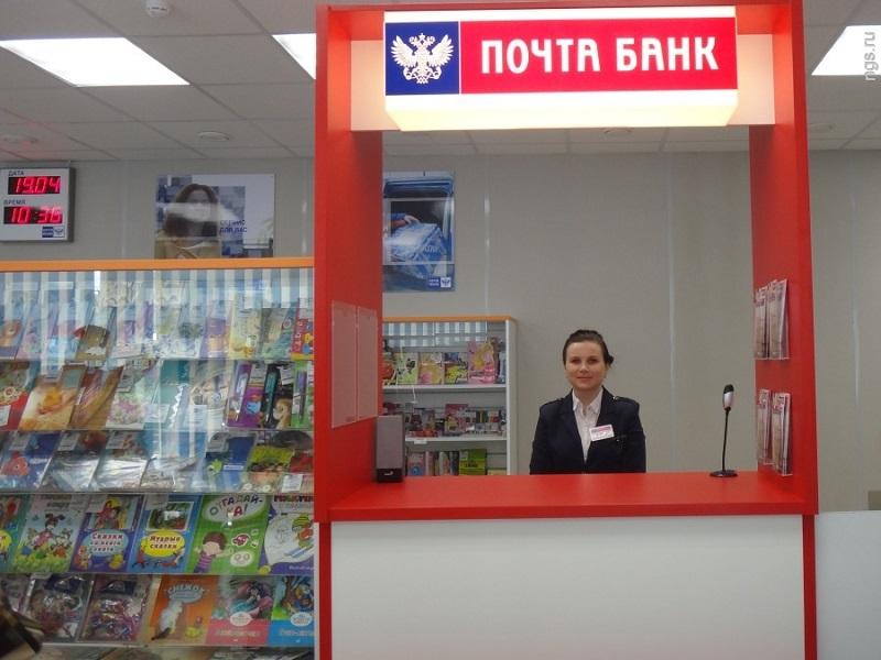 Как перевести деньги с Почта банка на Сбербанк карту