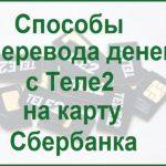 Порядок перевода денег с Теле2 на карту Сбербанка