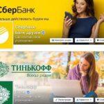 Порядок перевода средств с Тинькофф на Сбербанк без комиссии
