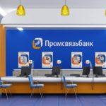 Перевод денег с карты Промсвязьбанка на карту Промсвязьбанка: доступные способы