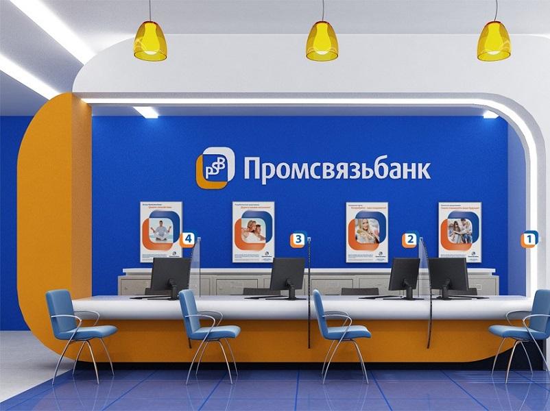 Как перевести деньги с карты Промсвязьбанка на карту Промсвязьбанка