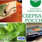 Способы перевода средств с карты Сбербанка на карту Почта банк