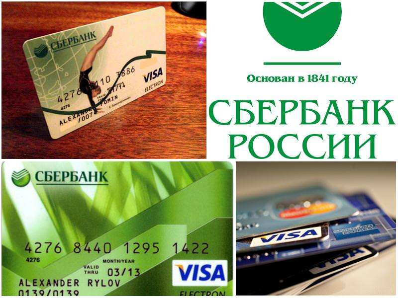 просрочка кредитной карты сбербанка 1 день