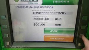Как перевести деньги с карты Сбербанка через банкомат
