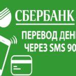 Порядок перевода средств с карты на карту Сбербанка через телефон 900