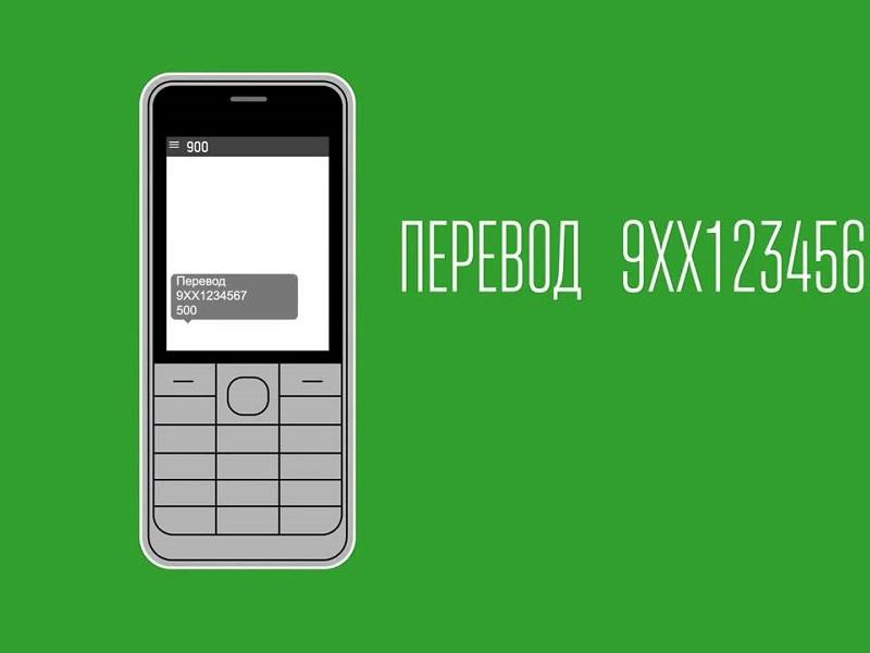 Как перевести деньги с карты на телефон через смс 900 на другой номер мтс