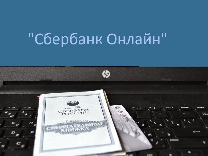 Как перевести деньги с книжки на карту через Сбербанк Онлайн