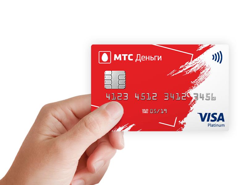 Как перевести деньги с номера МТС на карту МТС