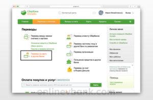 Как перевести деньги с помощью мобильного приложения