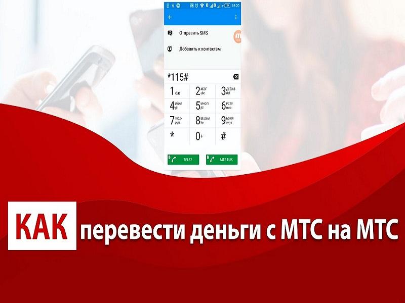 Как перевести деньги с телефона на телефон МТС