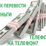 Порядок перевода денег с телефона на телефон