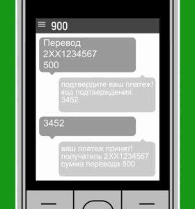 Как перевести деньги с телефона