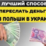 Перевод средств с Польши в Украину: популярные способы