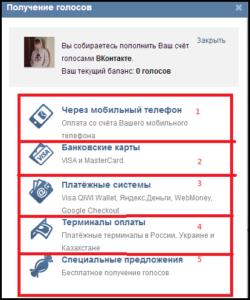 Как получить голоса в Контакте
