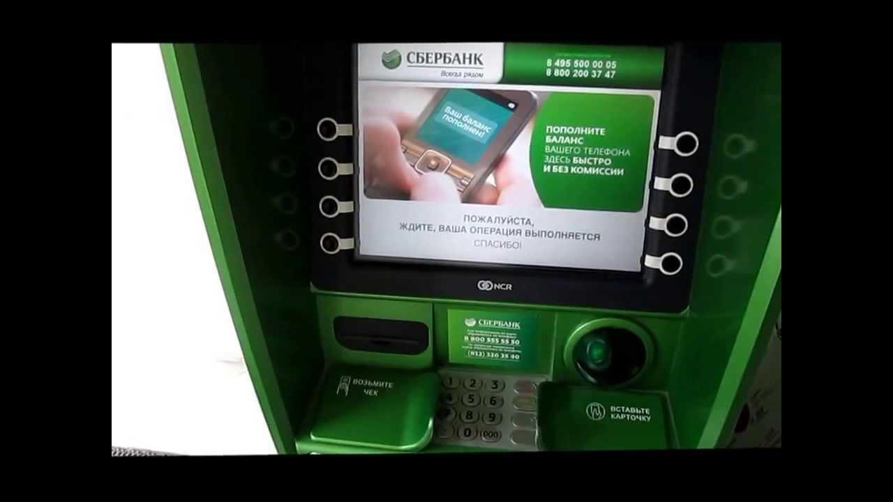 Можно ли пополнить карту яндекс деньги через банкомат сбербанка наличными