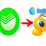 Пополнение Вебмани с карты Сбербанка: доступные способы