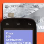 Пополнение баланса карты Сбербанка с телефона: удобные способы