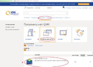 Как пополнить баланс телефона с карты ВТБ через Киви
