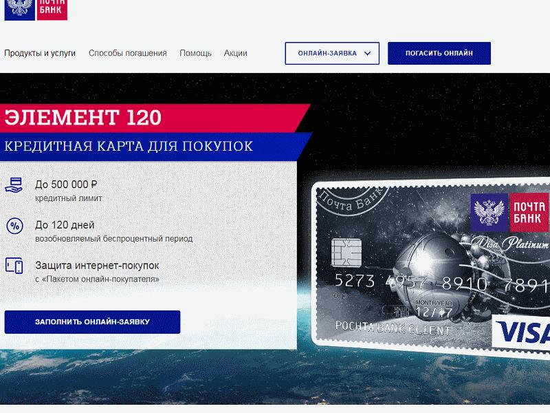 заплатить кредит почта банк онлайн без комиссиифандей тольятти каталог товаров цены официальный сайт