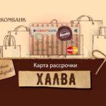 """Удобные способы пополнения карты """"Халва"""" Совкомбанка без комиссии"""
