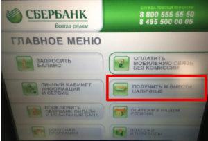 Как пополнить карту через банкомат