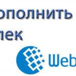 Пополнение вебмани без комиссии: доступные способы