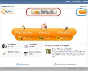 Как пополнить счет вконтакте через qiwi кошелек