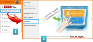 Как пополнить счет в Одноклассниках через терминалы оплаты