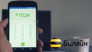 Как пополнить счет телефона с телефона билайн с помощью USSD-кода