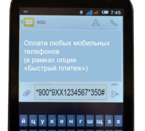 Как пополнить телефон через телефон с помощью USSD-кода