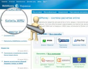 Как пополнить WebMoney