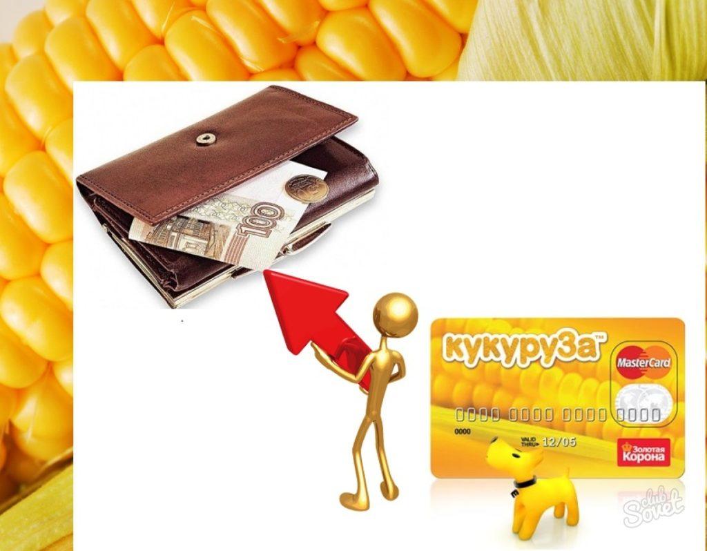 Как снять деньги с карты Кукуруза