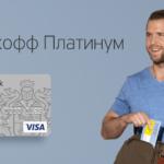 Тинькофф банк: фото карты