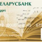 Карточка Беларусбанка