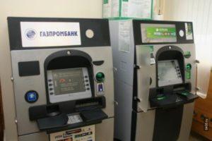 Комиссия банкомата Газпромбанка