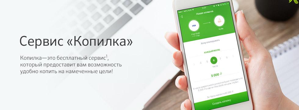 Копилка Сбербанка
