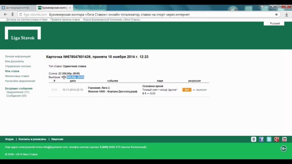 Пополнение счета в лиге ставок [PUNIQRANDLINE-(au-dating-names.txt) 61