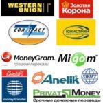 Международные системы денежных переводов