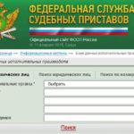 На официальном сайте ФССП