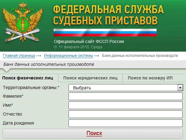 Сайт долгов судебных приставов россии освободим от долгов по кредитам