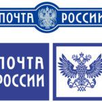 На почте России