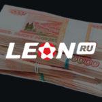 Необходимые условия для вывода денег с Леона