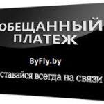 Обещанный платеж» на Byfly