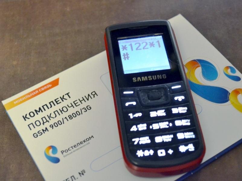 как взять кредит на ростелекоме на телефоне где взять деньги без процентов отзывы