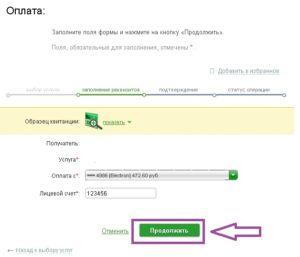 Онлайн-оплата газоснабжения через Сбербанк