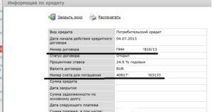 Оплата МТС-банка